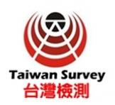 台灣檢測股份有限公司