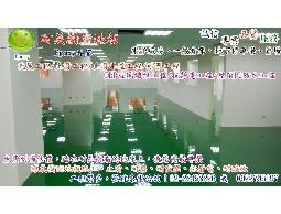 epoxy-環氧樹脂PU防水工程