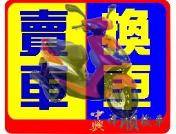 草屯鎮超高價估光陽機車 KYMCO KEN 049-2329398
