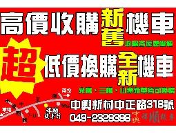 南投人 高價收購三陽機車 SYM SBC 各種機種舊車新車 祥順機車049-2329398
