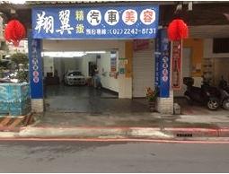 翔翼精緻汽車供專業精緻的洗車,打蠟,大.小美容,刮傷處理,鏡面處理,內裝清洗等....服務