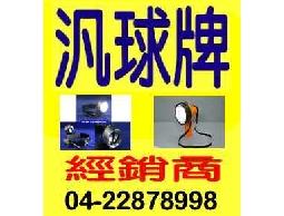 汎球牌 經銷商0422878998,最專業LED燈具公司