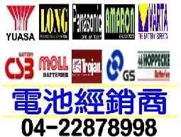 湯淺 YUASA 電池經銷商04-22878998 台中羽任