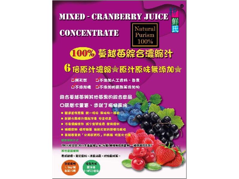 新鲜氏100%蔓越莓綜合果汁