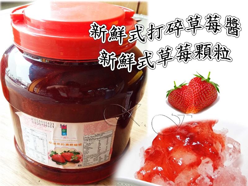 新鮮氏草莓顆粒.新鮮氏打碎草莓醬4.2kg/罐
