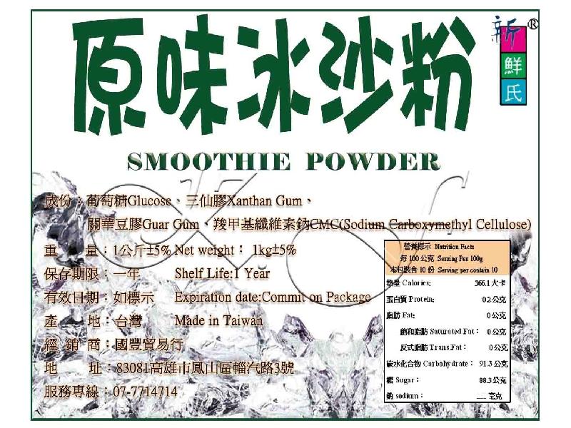 新鮮氏原味冰沙粉1KG/包
