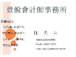 【台中會計師】代客記帳 報稅 公司設立登記 行號設立登記 網拍登記 營業設立登記 稅務申報