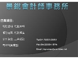 專業代辦工商公司設立登記.帳務處理.稅務諮詢.行號網拍設立登記-專業會計師