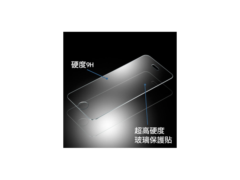 手機強化玻璃保護貼批發、零售