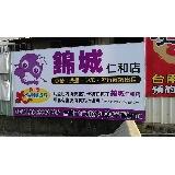 錦城仁和影音漫畫館