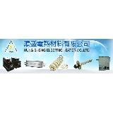 鴻盛電熱材料有限公司