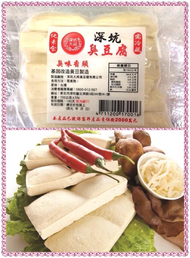 深坑大関原味臭豆腐在家可用於任何料理