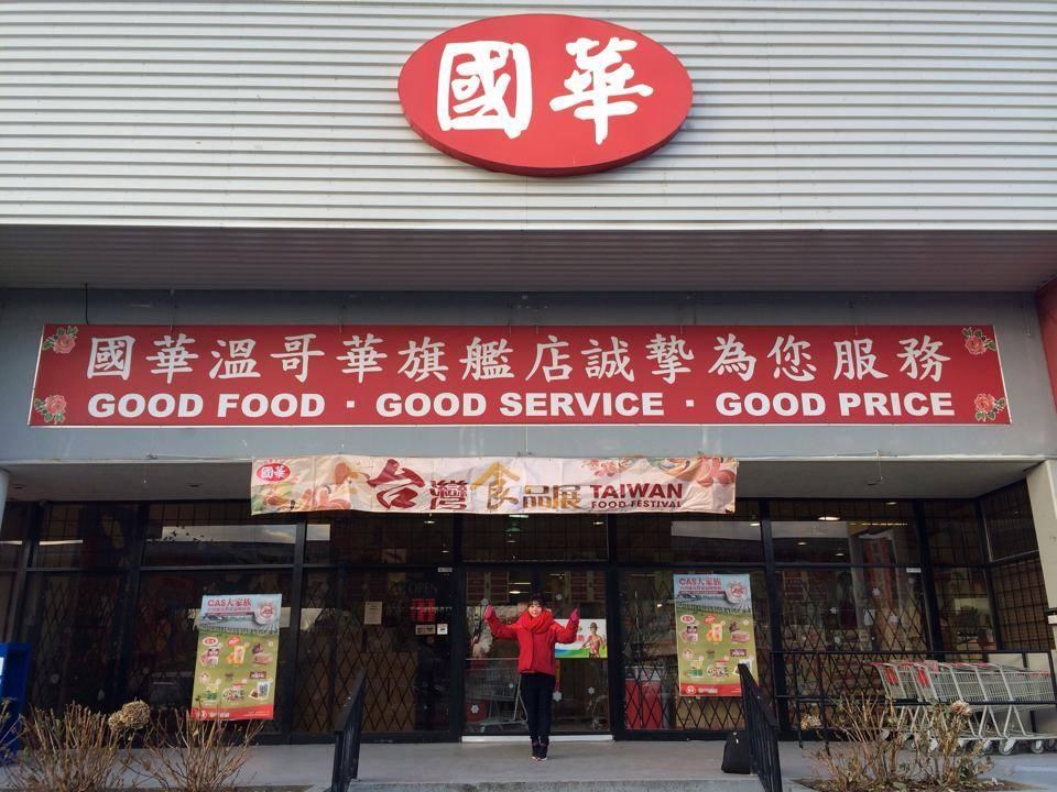 國華溫哥華旗艦店