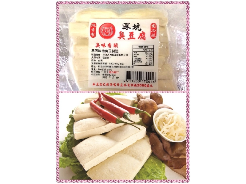 深坑大關臭豆腐((純素食))臭豆腐多種吃法~臭味香頭