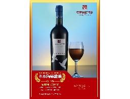 築夢園葡萄酒