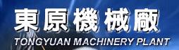 東原機械(聖益機械五金行)
