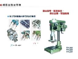 東原機械-自動攻牙機