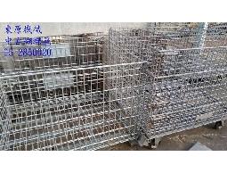 東原機械-中古-蝴蝶籠/貨物籠/倉儲籠/鐵籠**