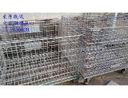 收購-蝴蝶籠/貨物籠/倉儲籠/鐵籠/白鐵籠/不鏽鋼籠/折疊式