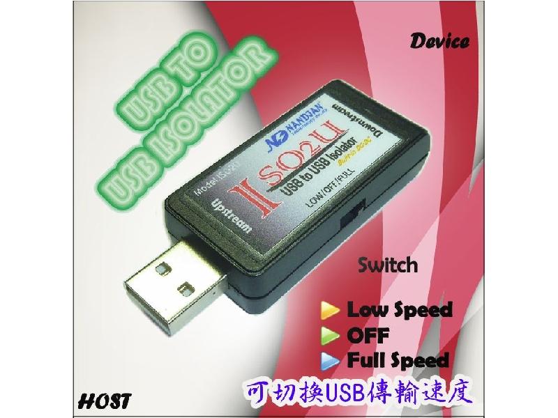 USB ISOLATOR USB 隔離器 隔離高壓 隔離電源雜訊 保護電腦
