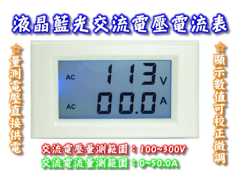 液晶藍光 交流 電壓表 電流表 AC電壓電流表
