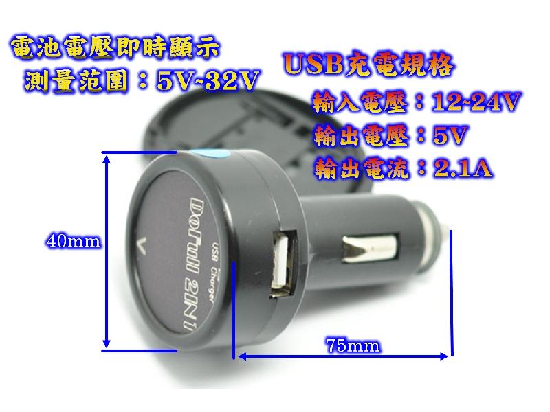 車用 雙功能 汽車電壓表 USB車充5V/2.1A