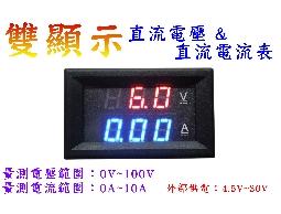 直流 雙顯示電壓電流錶