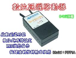 【PDT1A】數位延遲啟動器 時間可調 1秒~2小時可任意設