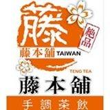 藤本舖專業茶飲連鎖-竹南中正店
