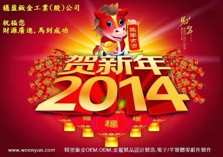 2014新年快樂穩盈鈑金