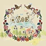 ZOE 若伊服飾有限公司