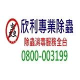 欣利環保服務有限公司