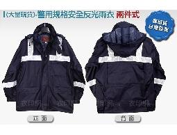 警用反光防寒雨衣風衣