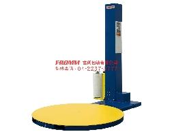 FS1系列 轉盤式棧板包膜機