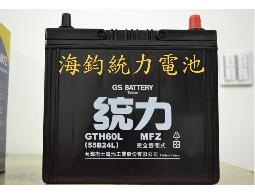 海鈞統力電池(