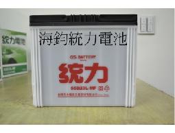海鈞統力電池(55D23L.R)