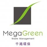 千澔環保工程