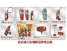 消防工程安全設備及機電設備定期保養維護
