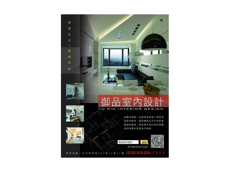 御品室內設計 加盟事業處(02)2935-1111