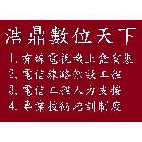 承包台灣北區 有線電視,或中華電信之各類工程服務