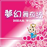 夢幻舞衣坊(台南表演服出租店)