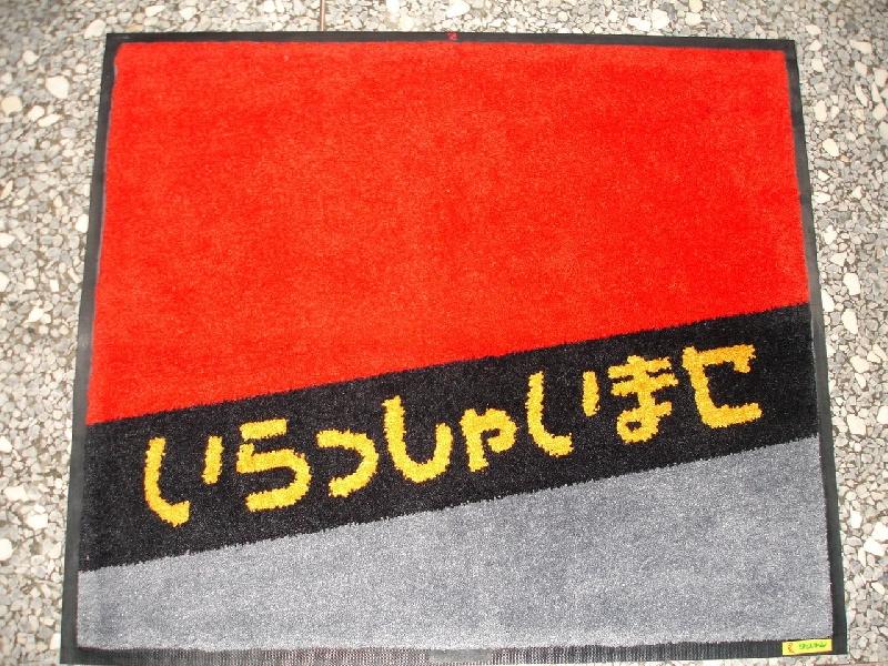 歡迎光臨地墊租賃買賣-日文紅色