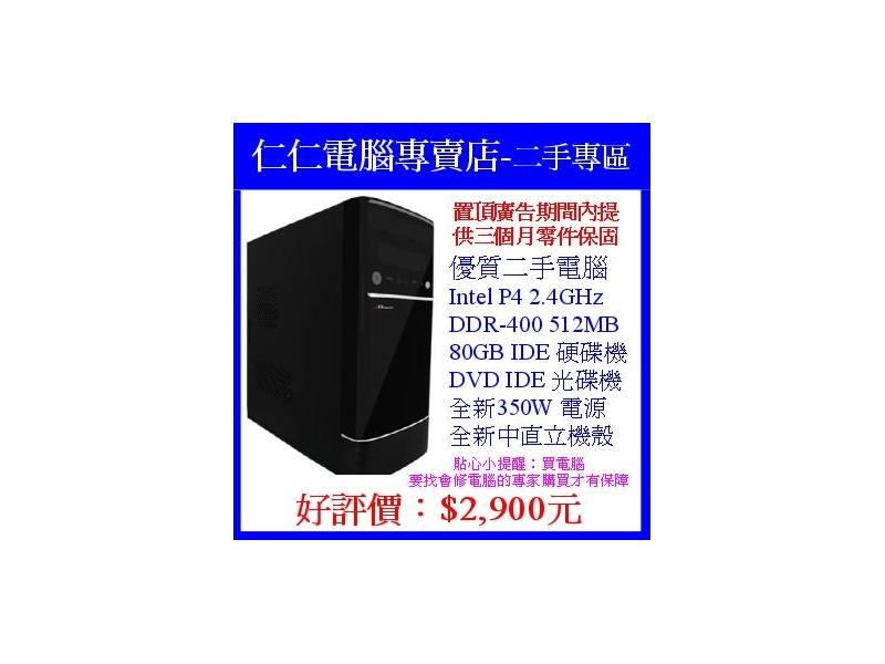 【仁仁電腦專賣店】P4 2.4GHz 文書影音主機