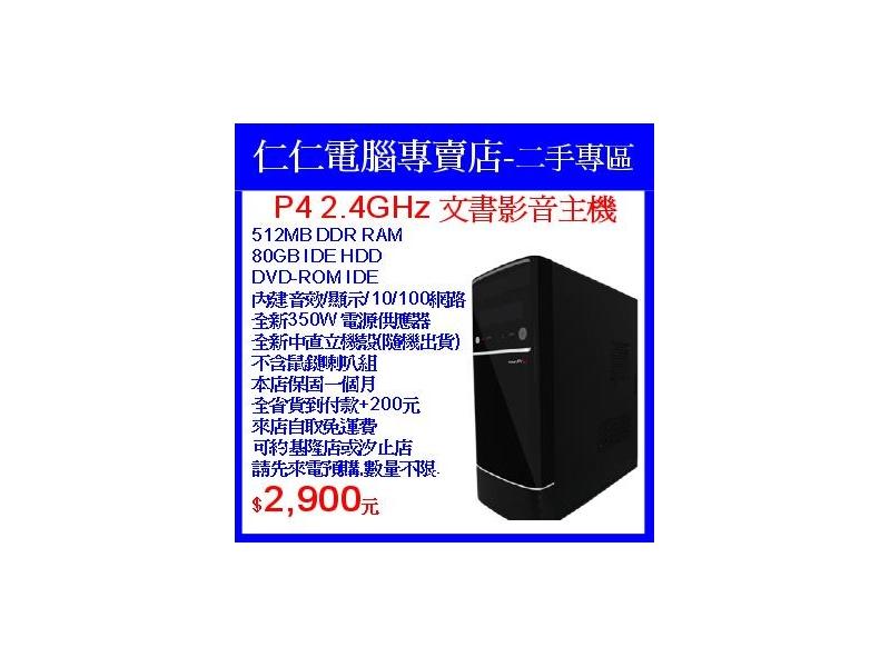 【仁仁電腦專賣店】$2.900元 P4 文書影音主機