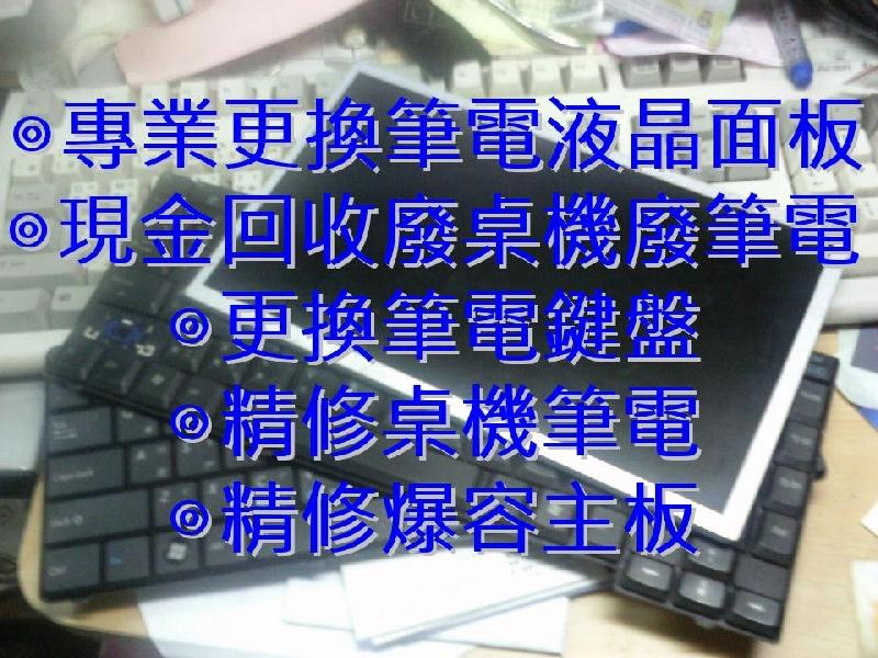 【仁仁電腦專賣店】更換筆電液晶面板,碎裂,燈管故障,筆電快速維修
