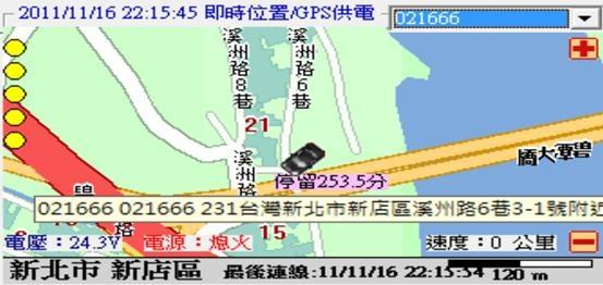 顯示車輛所在位置的地址
