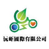 沅岠國際有限公司