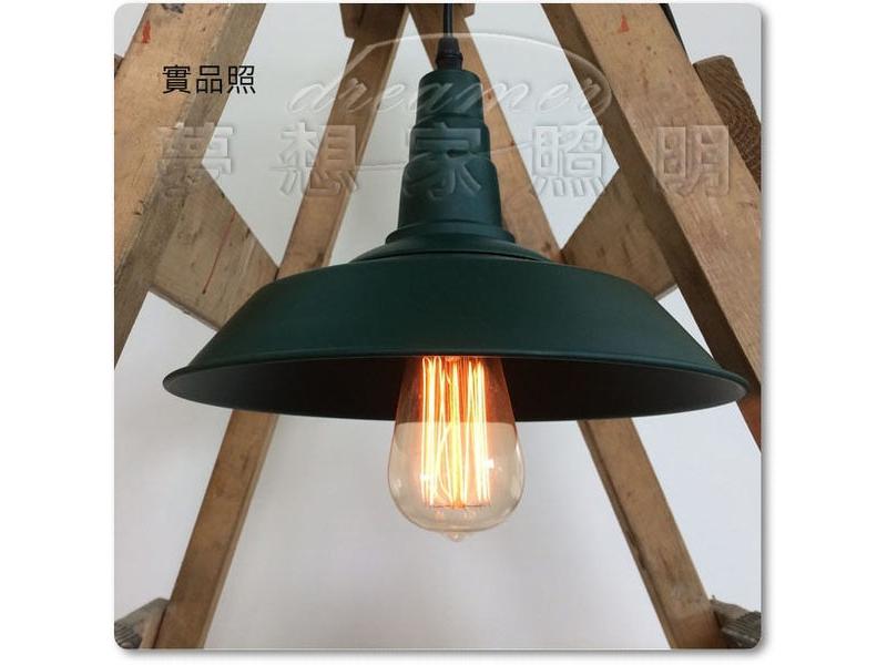 【夢想家照明】loft復古工業 美式鄉村風馬卡龍色彩吊燈 綠色 特價980 復刻版