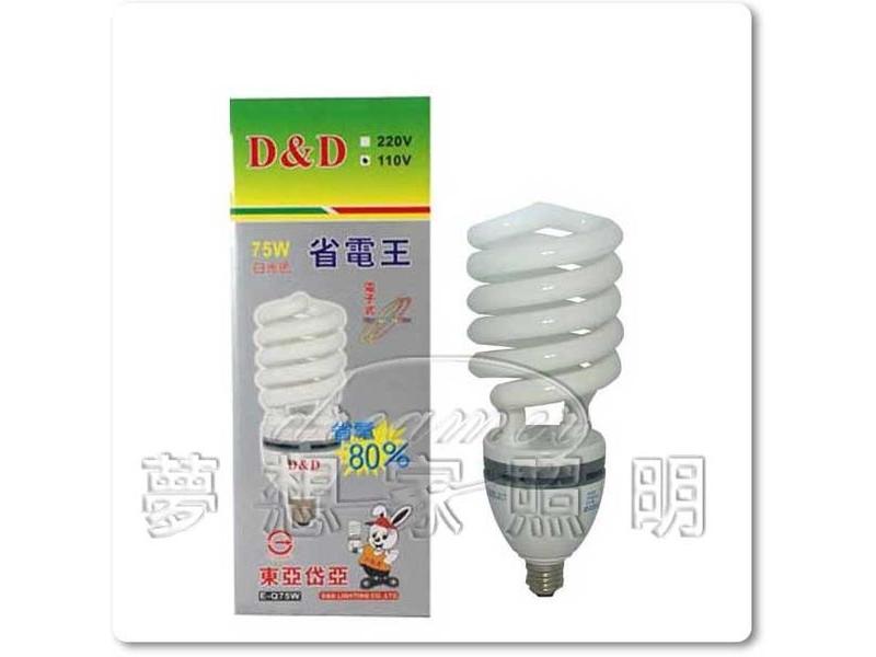【夢想家照明】~台灣製造~ 東亞岱亞 E27-75W/220V大螺旋燈泡 特價490元