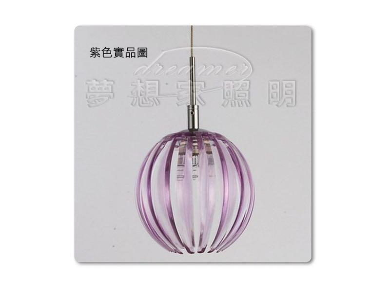 【夢想家照明】 LED 彩色琉璃吊燈 餐吊燈 紫色 贈送LED光源 商空DHC2037-4